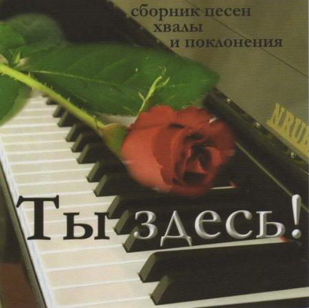 Ты здесь-Татьяна  Игнатюк.